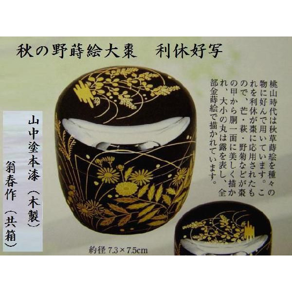 【茶道具/なつめ茶器】 秋の野蒔絵大棗 利休好写 翁春作 共箱