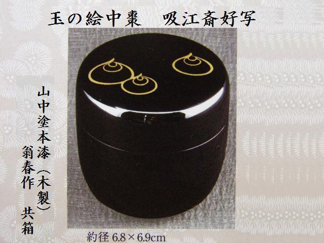 【茶道具/なつめ茶器】玉の絵中棗 吸江斎好写 翁春作 共箱