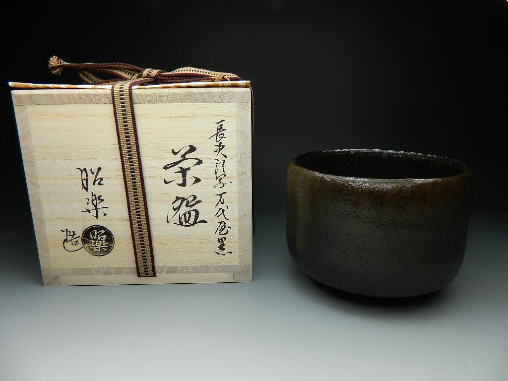 【茶道具 抹茶碗】 長次郎写  黒樂茶碗 銘 万代屋黒 万代屋宗安伝来 新品 ギフトラッピング選択可