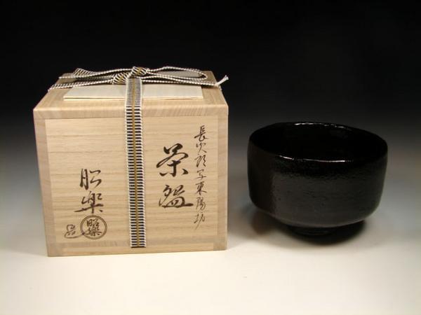 【茶道具 抹茶茶碗】  黒楽茶碗 長次郎写「東陽坊」