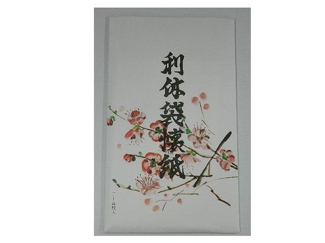 茶道具 女子用 利休袋懐紙 25枚入り 選択 新品 記念日