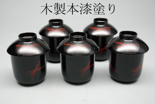 【茶器/茶道具・懐石道具】 箸洗い 5客 松葉 本漆塗 木製  箸洗 小吸い物椀