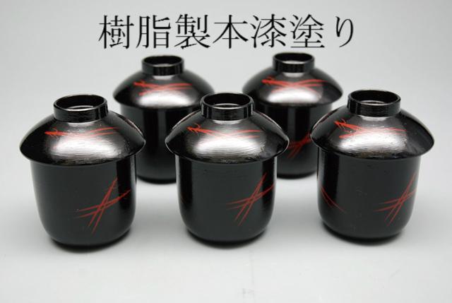日本製でございます☆ 茶器 茶道具 懐石道具 人気ブレゼント! NEW 箸洗い 5客 小吸い物椀 本漆手塗り樹脂製 箸洗 松葉