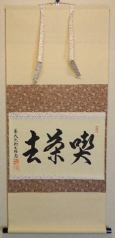 【茶道具/掛軸/掛け軸】 横物 「喫茶去」 (きっさこ) 橋本紹尚(大徳寺派)