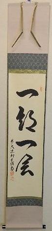 【茶道具/掛軸/お茶掛け 】 「一期一会」 橋本紹尚(大徳寺派)