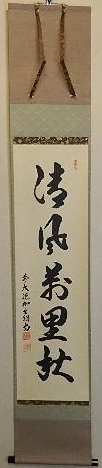 【茶道具/掛軸/掛け軸】 「清風万里秋」(せいふうばんりのあき) 橋本紹尚(大徳寺派)