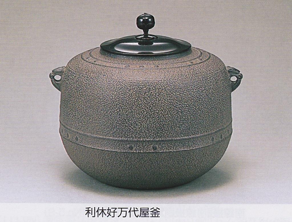 【茶道具】菊地政光作 利休好万代屋釜 風炉用 共箱 新品