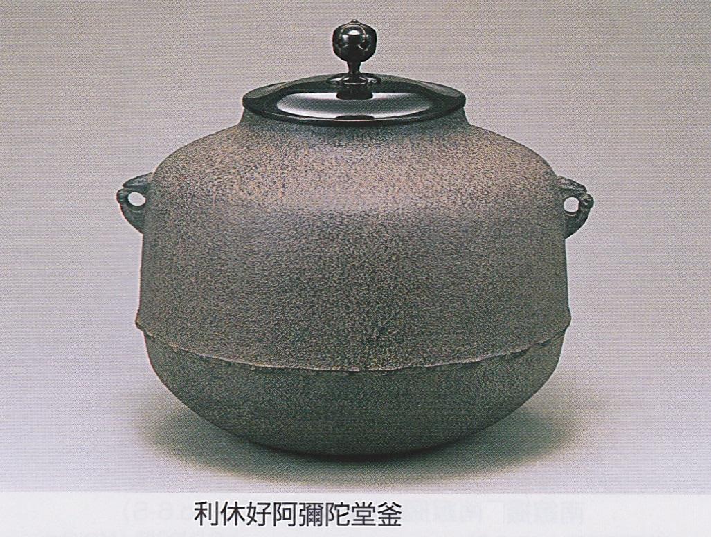 【茶道具】菊地政光作 利休好阿弥陀堂釜 風炉用 共箱 新品