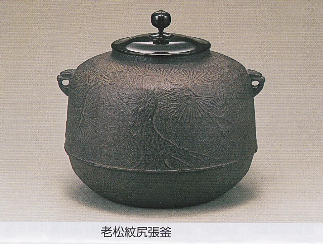 【茶道具】菊地政光作 老松紋尻張釜 風炉用 共箱 新品