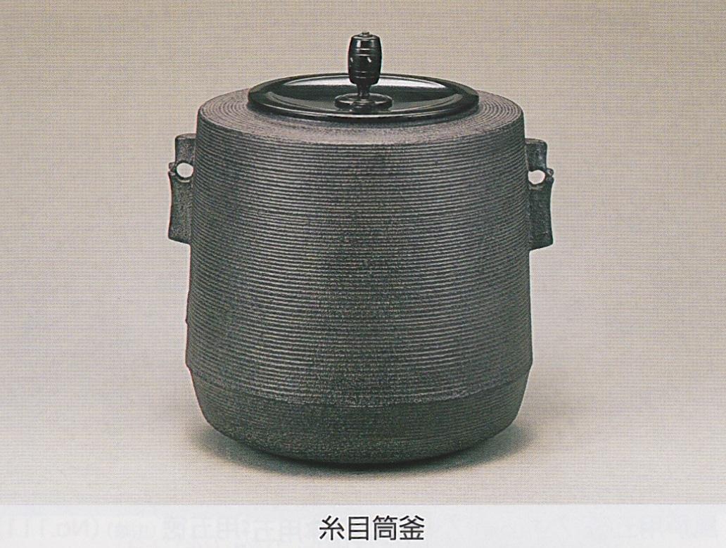 【茶道具】菊地政光作 糸目筒釜 風炉用 共箱 新品