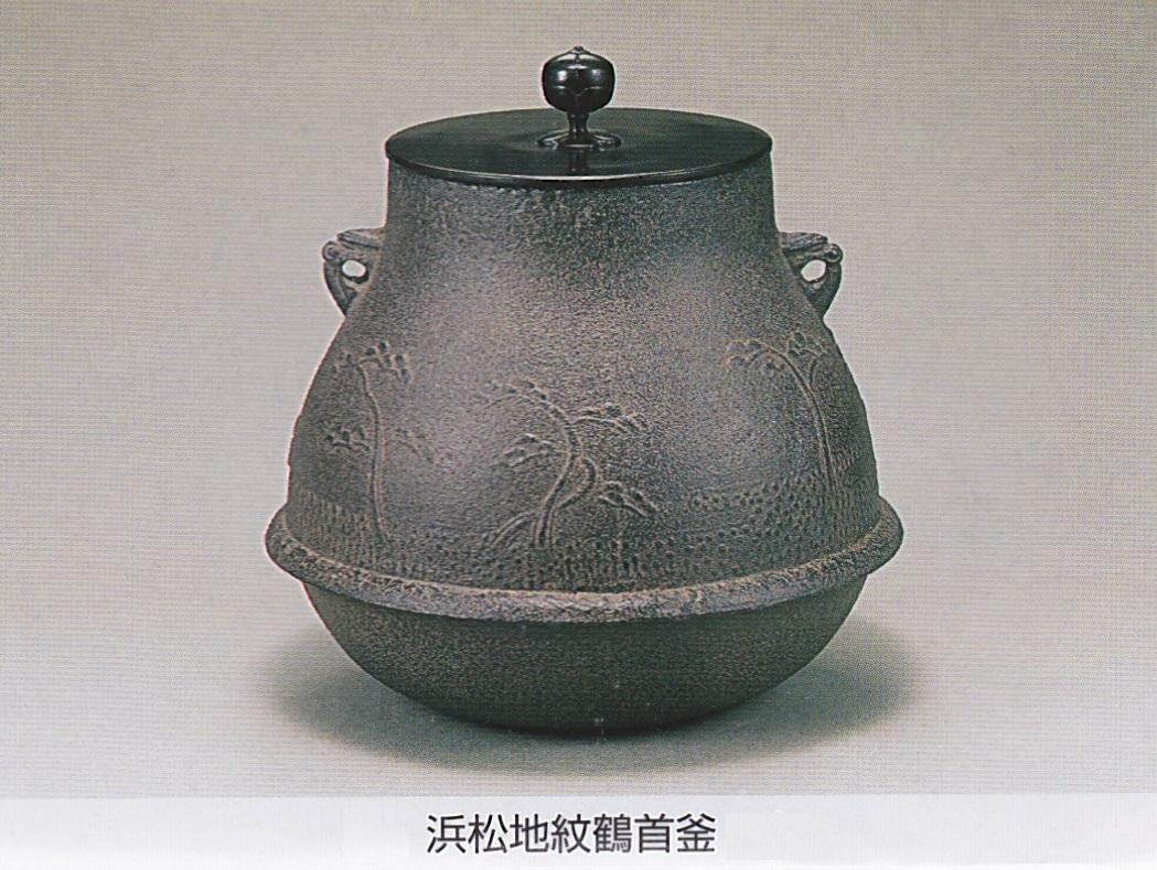 【茶道具】菊地政光作 浜松地紋鶴首釜 風炉用 共箱 新品