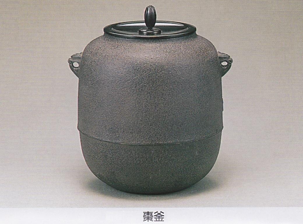 【茶道具】菊地政光作 棗釜 風炉用 共箱 新品