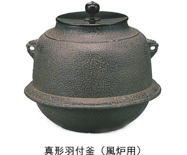 【茶道具】菊地政光作 真形羽釜 風炉用 共箱 新品