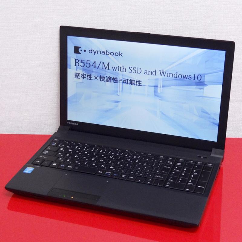 【中古】ノートパソコン 高速新品SSD搭載 15.6型 A4 東芝 Dynabook B554/M 第4世代Core i5 Windows10Pro テンキー WPS Office付属