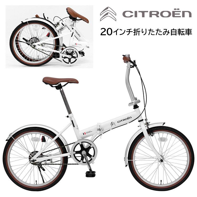 CITROEN FDB20G シトロエン 20インチ折りたたみ自転車 【MG-CTN20G】メーカー直送 全国送料無料 代引不可【255】