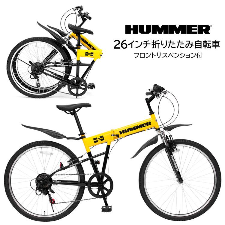 ハマー HUMMER 26インチ折りたたみ自転車 FD-MTB266SE フロントサスペンション付き 【MG-HM266E】メーカー直送 全国送料無料 代引不可【255】