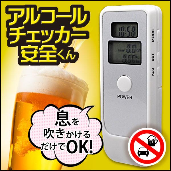 음주 운전 체크 알코올 탐지기, 경보기, 시험/알콜 체커 플러스