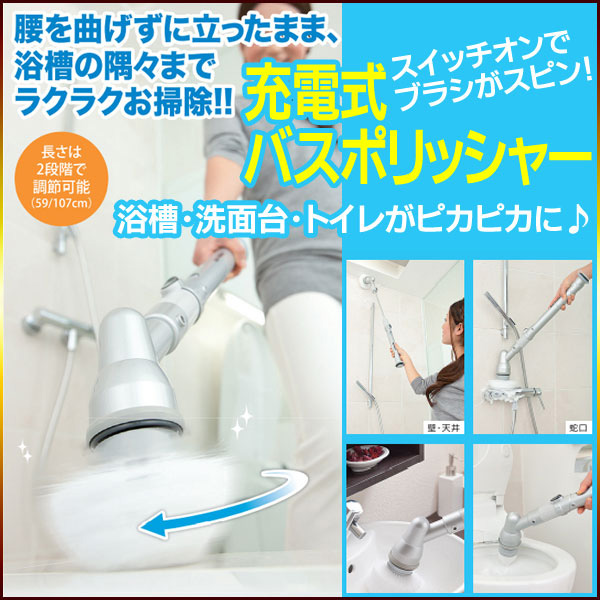 Comedies rechargeable bass polisher electric bath washing machine, bath cleaning, bus, bath-tub shine and 3 types of brushes, wall, ceiling, toilet and washbasin units /TU-890 bass polisher