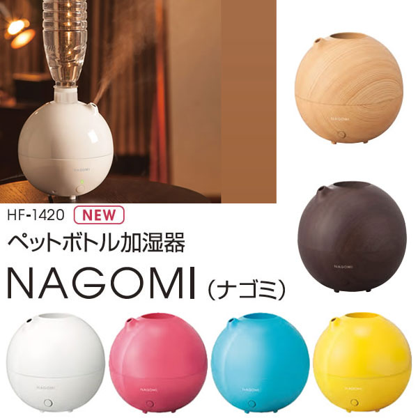 Three Up Pet Bottle Humidifier With Nagomi Nagami One For Around The Desk Pc Office Desktop Ultrasonic Hf1420 Hf 1420