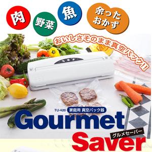 【全国】スリーアップ 家庭用真空パック器 グルメセーバーTU880 食品保存器・料理・下ごしらえ・保存・生鮮食品・肉・魚・節約・長期保存/TU-880