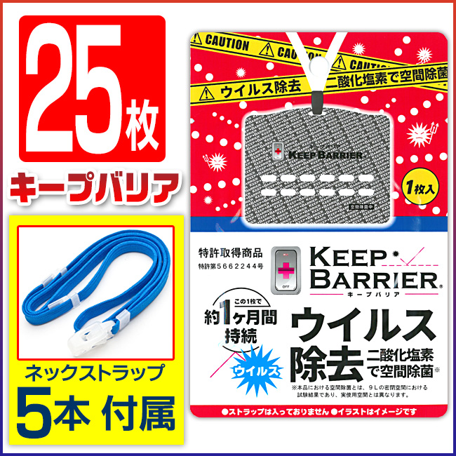 【日本製】【全国送料無料】首からぶらさげるだけでウイルス・菌を立体的にブロック!大量・法人・会社向き・インフルエンザ対策・風邪対策・空間除菌/キープバリア25個+ネックストラップ5本