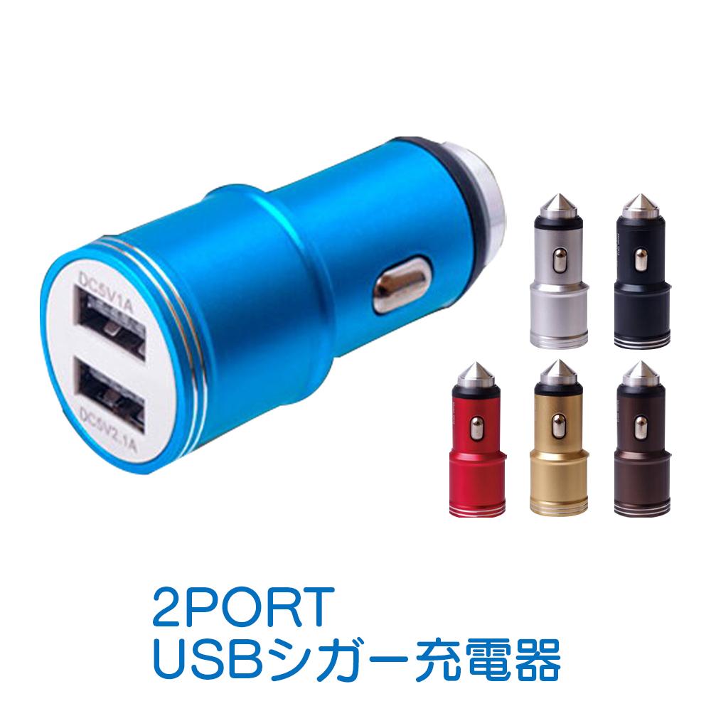 ※カラーは選べません 訳あり 未使用 箱難 2PORT USBシガー充電器 カー充電 自動車 USB 高い素材 急速充電対応 2PORTシガー充電器 シガー アイフォン EN 携帯充電 安値 メール便 DC スマホ