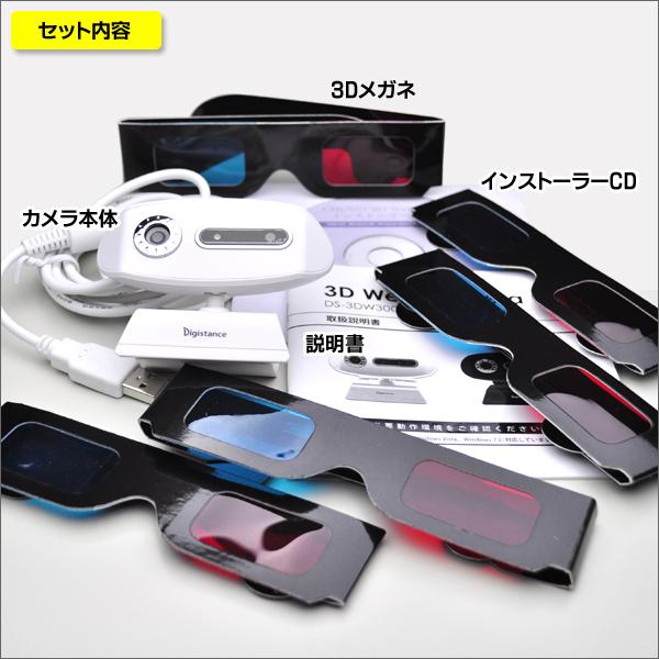 中止 3D 摄像头和 3D 摄像头 /DS-3DW300 Digistance ZOX zox