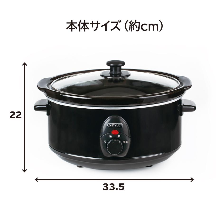【訳あり 擦り傷あり】【全国】スロークッカー3.5L  電気調理器 電気鍋 大容量3.5L 煮込み カレー シチュー 角煮 /訳あり3.5Lスロークッカー
