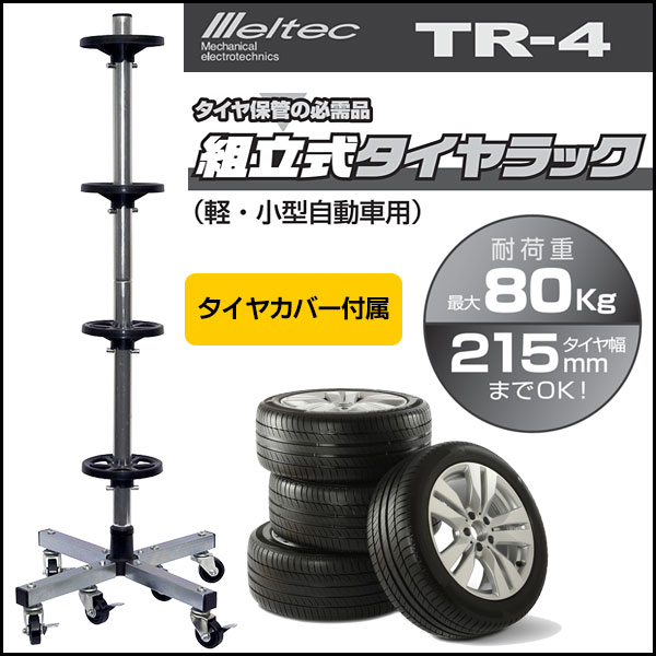 Tire Storage Rack Usually Without Tires Winter Compact And