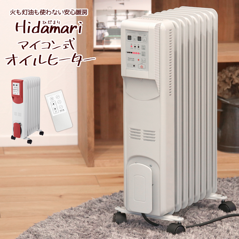 赤ちゃんにも安心。【1年保証】8枚フィンオイルヒーター。空気がキレイ。乾燥しないからノドが痛くならない。。Hidamari(ひだまり) マイコン式オイルヒーター(リモコン付) 暖房・足元ヒーター/オイルヒーター