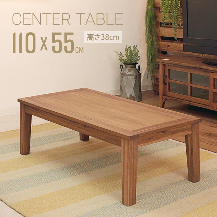 ソファにも合わせやすいテーブル レビューを書いて次回割引クーポンGET アルンダ センターテーブルL 世界の人気ブランド 机 つくえ コーヒーテーブル ローテーブル 流行 デスク カフェインテリア 長方形 天然木 アカシア 木製 NX-711 ウッド ソファテーブル 55 リビング オイル仕上 メーカー直送 おしゃれ