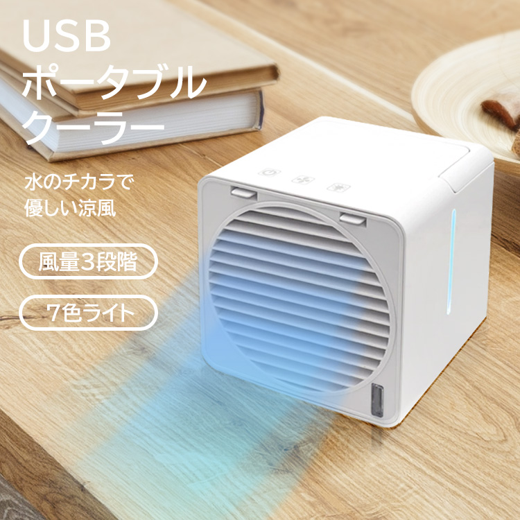 USBポータブルクーラー 扇風機 水を入れるだけ ファン 冷風 風量3段階 【レビューを書いて次回割引クーポンGET】USBポータブルクーラー 扇風機 水を入れるだけ ファン 冷風 風量3段階 取っ手付き 持ち運び便利 卓上 キッチン 寝室 オフィス パソコンまわり USB電源/ポータブルファンFAN-004