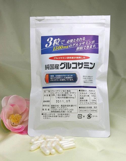 純国産グルコサミン (5パック) 【送料無料】