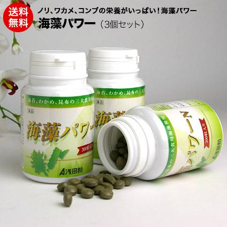 海藻パワー(3個セット) 【送料無料】