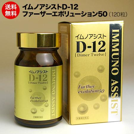 イムノアシストD-12 ファーザーエボリューション50(120粒) 送料無料