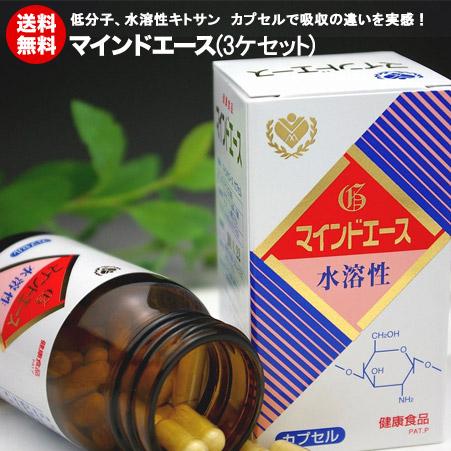 マインドエース カプセル(3ケセット) 水溶性 キトサン【送料無料】【代引き手数料無料】