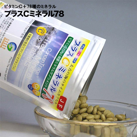 プラスCミネラル78 マルチビタミンC 3セット【最安値挑戦中】