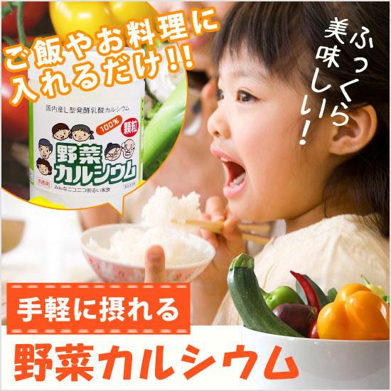 カルシウム 野菜カルシウム カルシウムサプリメント カルシウム食品 送料無料