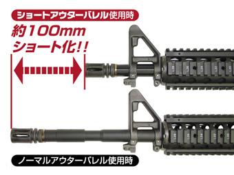ライラクス・ファーストF・SOPMOD M4ショートアウターバレル