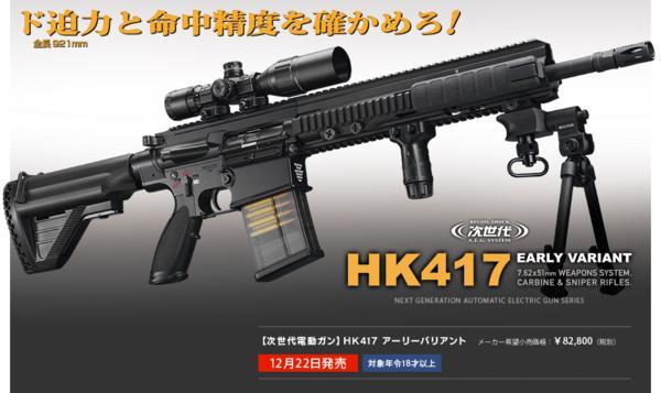 あす楽対応!東京マルイ 次世代電動ガンHK417 アーリーバリアント(当日12時までのご注文で明日到着!日曜火曜除く・地域によります)