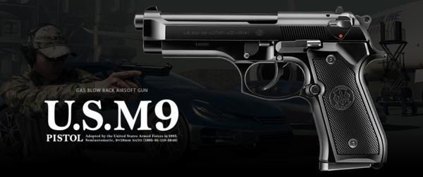 東京マルイ U.S. M9ピストル ガスブローバック