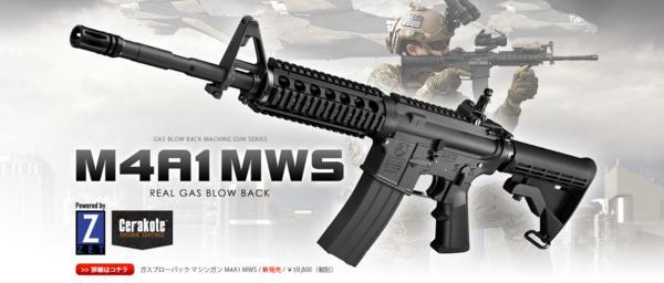 あす楽対応!即納!希少!!!東京マルイ M4A1 MWS ガスブローバック マシンガン
