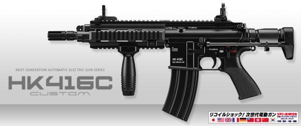 あす楽対応!新製品!東京マルイ 次世代電動ガン HK416Cカスタム