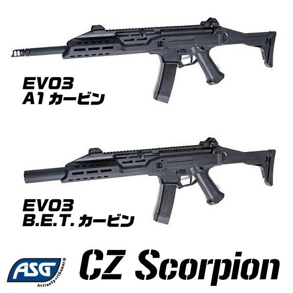 あす楽対応/ASG CZ Scorpion EVO 3 A1カービン/B.E.T.カービン スコーピオン 海外製電動ガン