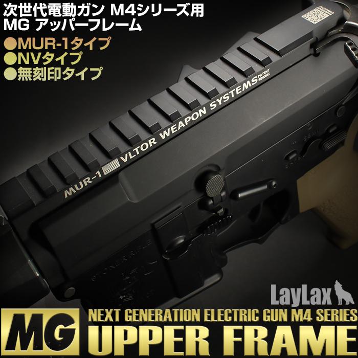 ライラクス ライラクス M4シリーズ用 次世代電動ガン M4シリーズ用 MGアッパーフレーム[MUR-1/NV]<レターパックで発送します>, ミツイシグン:7853081a --- wap.cadernosp.com.br