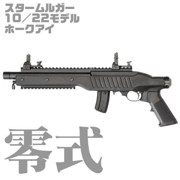 あす楽対応/ KJ WORKS スタームルガー 10/22モデル ホークアイ 零式 日本限定モデル ガスガン