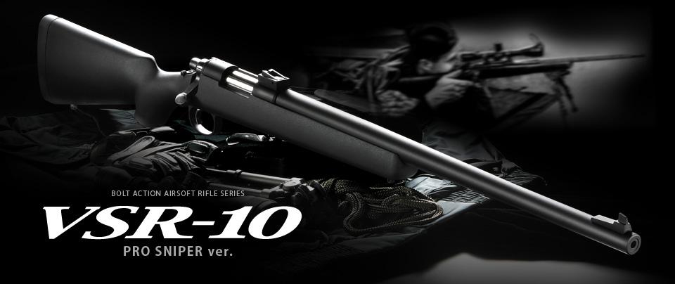 あす楽対応!東京マルイ VSR-10 プロスナイパーバージョン(当日12時までのご注文で明日到着!日曜火曜除く・地域によります)