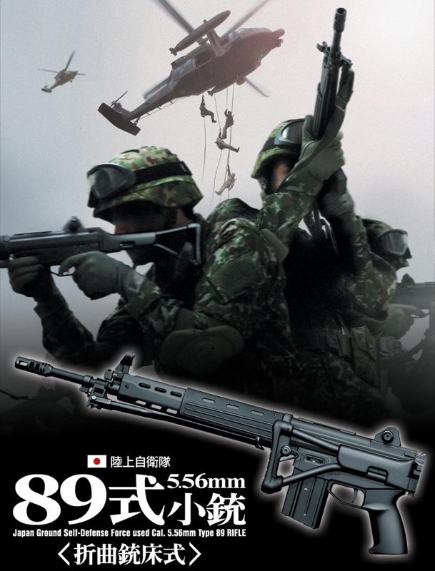 あす楽対応/東京マルイ・89式5.56mm小銃/折曲銃床式(当日12時までのご注文で明日到着!日曜火曜除く・地域によります)