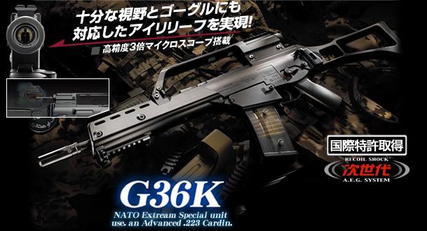 あす楽対応/東京マルイ・次世代電動ガン・G36K(当日12時までのご注文で明日到着!日曜火曜除く・地域によります)