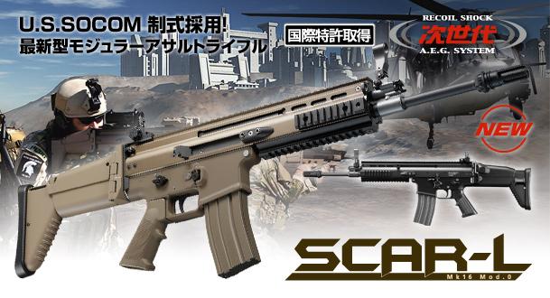 あす楽対応!東京マルイ・次世代電動ガン・SCAR-L Mk16 Mod.0 FDEフラットダークアース/スカーL(当日12時までのご注文で明日到着!日曜火曜除く・地域によります)